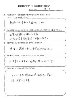 尼崎市在中のS・M様のお客様アンケートの結果用紙の画像