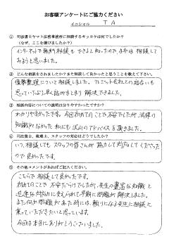 大阪市在中のT・A様のお客様アンケートの結果用紙の画像