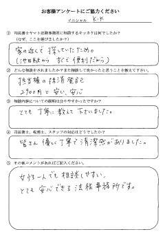 池田市在中のY・K様のお客様アンケートの結果用紙の画像