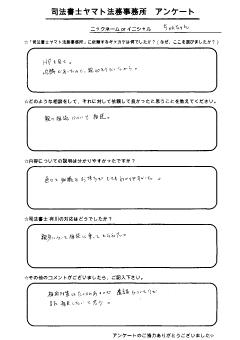 池田市在中のちゅんちゅん様のお客様アンケートの結果用紙の画像