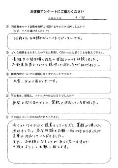 大阪市在中のR・N様のお客様アンケートの結果用紙の画像
